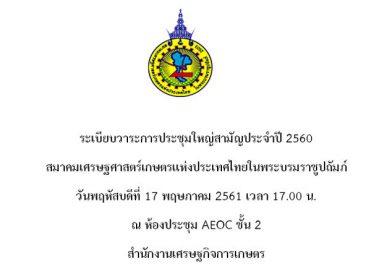ประชุมใหญ่วิสามัญประจำปี 2560 สมาคมเศรษฐศาสตร์เกษตรแห่งประเทศไทยในพระบรมราชูปถัมภ์