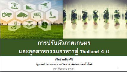 เอกสารประกอบการสัมมนา Dinner Talk :การปรับตัวภาคการเกษตรและอุตสาหกรรมอาหารสู่ไทยแลนด์ 4.0