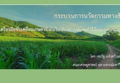 จดหมายข่าว (E-Newsleter) สมาคมเศรษฐศาสตร์เกษตรแห่งประเทศไทย ในพระบรมราชูปถัมภ์ ปีที่ 4 ฉบับที่ 4