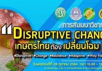 """สัมมนาวิชาการ """"Disruptive Change : เกษตรไทยต้องเปลี่ยนโฉม"""" พร้อมถ่ายทอดสดผ่านช่องทาง Facebook live"""
